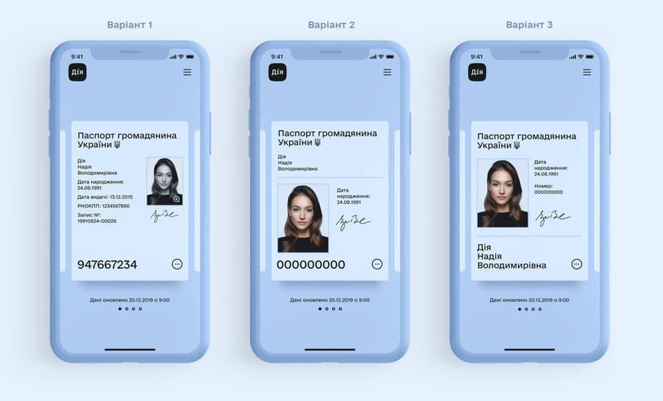Керівник «Дії» хоче, щоб електронний паспорт дорівнював традиційному