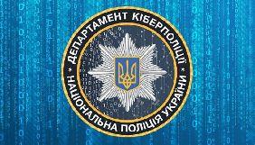Кіберполіція запустила телефонну інформаційну підтримку громадян для боротьби с фейками