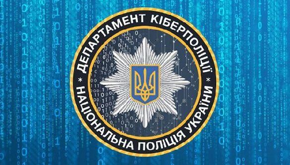 Кіберполіція запустила телефонну інформаційну підтримку громадян ...