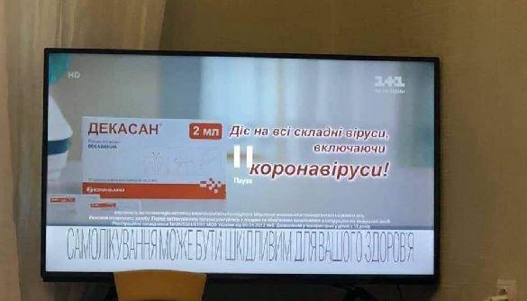 Виробник «Декасану» вибачився за некоректну рекламу про лікування коронавірусу