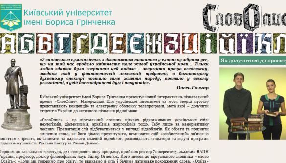 Віртуальний словник української мови презентували студенти-журналісти Університету Грінченка