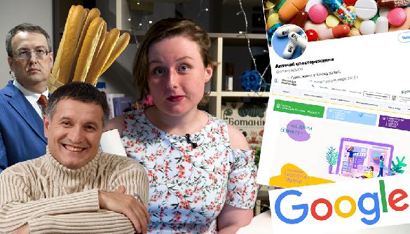 Сиди вдома: Google vs фейки про коронавірус, допомога бізнесу, великий брат стежить за нами