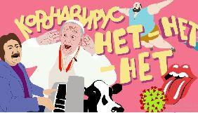 «Коронавирус, нет, нет, нет»: з'явився ресурс зі спростуванням фейків про COVID-19, що поширюють у Центральній Азії