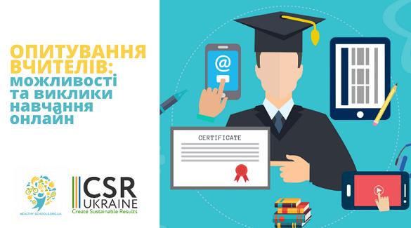 Доступ до інтернету й робота через смартфони: як українські школи працюють в онлайн-режимі