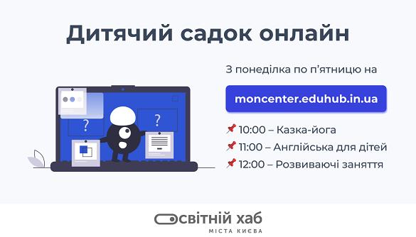 Під час карантину запрацював перший в Україні онлайн-дитсадок