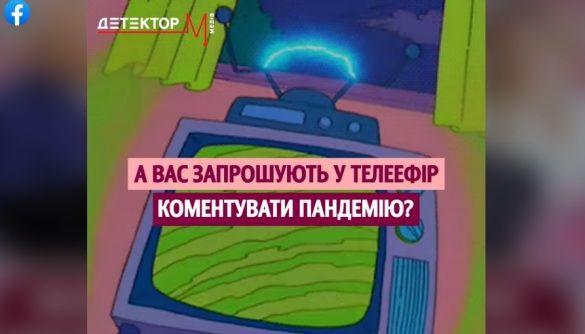 Коронавірусні псевдоексперти коментують пандемію в ефірі українських телеканалів (ВІДЕО)