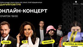 На YouTube покажуть благодійний концерт #Даруйповітря за участі українських зірок