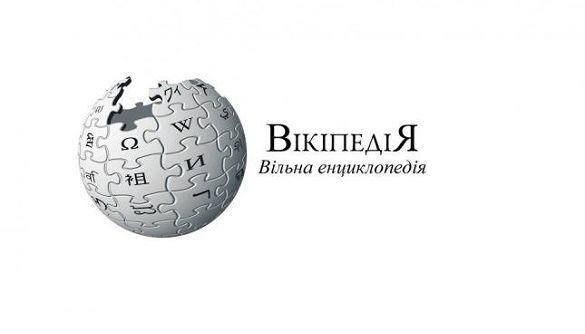 Вікіпедія українською мовою вперше посіла 16-те місце у світі за відвідуваністю