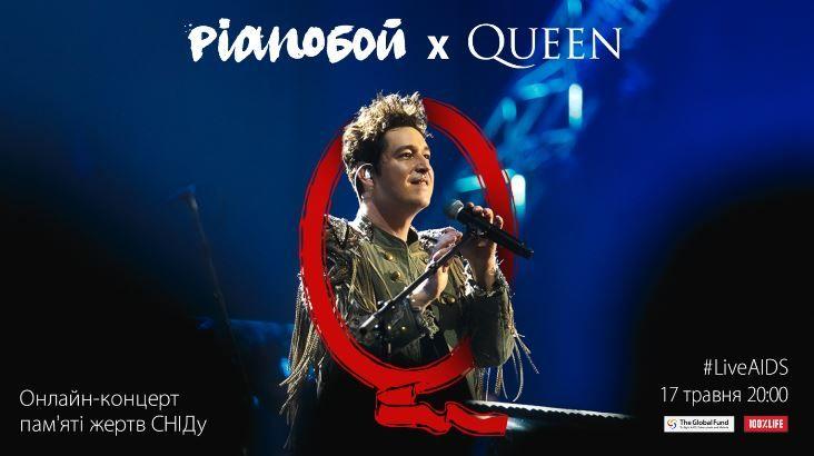 У Всесвітній день пам'яті жертв СНІДу відбудеться триб'ют-концерт гурту Queen