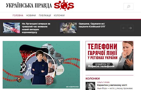 «Українська правда» створила онлайн-платформу, присвячену коронавірусу