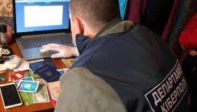 Кіберполіція викрила чоловіка, який поширював конфіденційну інформацію українців