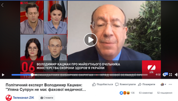 Facebook позначила пост від телеканалу ZIK як неправдивий через фейк про Уляну Супрун