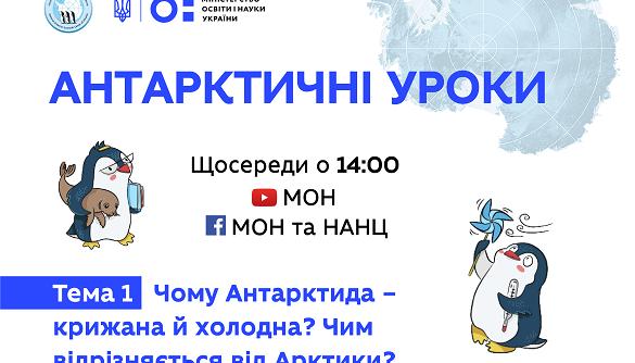 Українським школярам почали показувати онлайн-уроки про Антарктиду