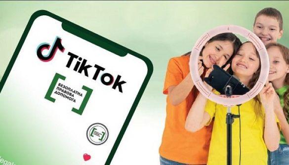 Українські правники завели у TikTok канал, де публікуватимуть кліпи про права дітей