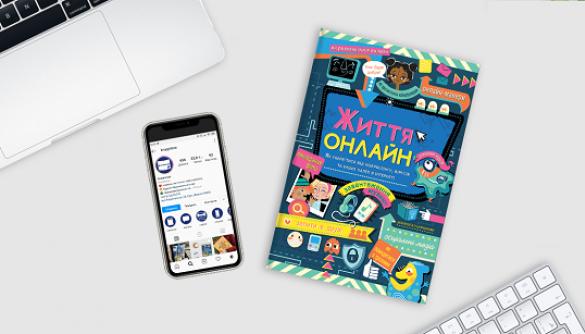 В Україні вийде друком книга для дітей про безпечну поведінку в мережі