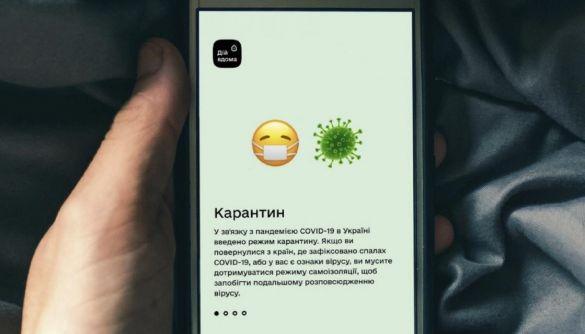 Додаток «Дій вдома» для моніторингу самоізоляції контролює перебування 40,3 тисячі українців