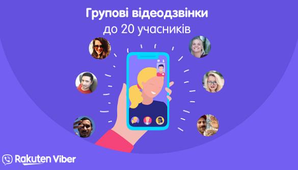 Viber запустив функцію групових відеодзвінків