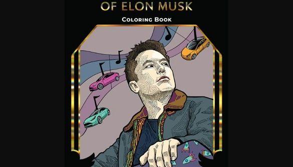 Ілюстраторка випустить книгу-розмальовку за мотивами твітів Ілона Маска