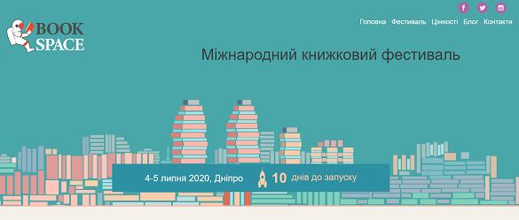 Через карантин книжковий фестиваль «Book Space» вперше пройде онлайн