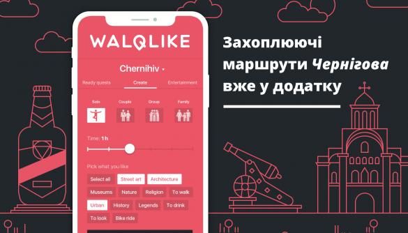 Смарт-гід WalQlike запускає інтерактивні квести ще у 9 містах України