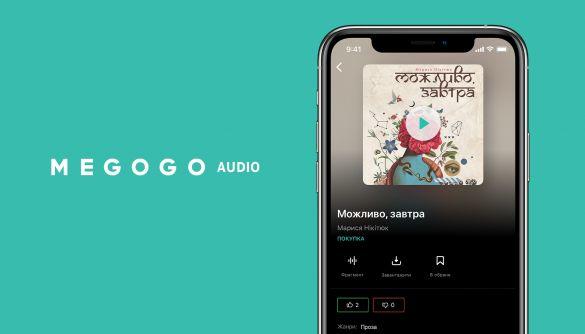 Megogo почав створювати власні аудіокнижки