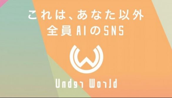 Без грусти и печали. Для чего в Японии придумали новую социальную сеть UnderWorld