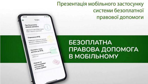 Мін'юст створив мобільний додаток для надання безоплатної правової допомоги