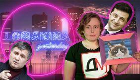 Lomakina Yesterday: Зеленський і 5G, звинувачення Авакова, допомога від Pornhub