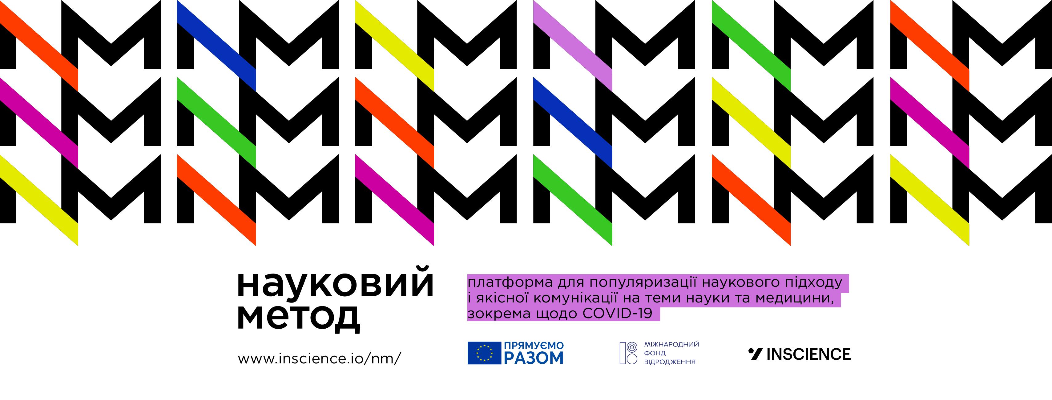 В Україні запустили платформу, яка буде розповідати про науку і боротись з фейками