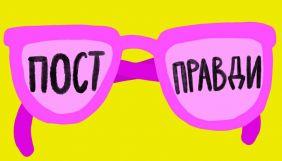 В Україні запустили подкаст «Пост Правди» для боротьби з фейками