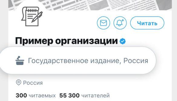 Twitter не буде просувати облікові записи і твіти продержавних ЗМІ