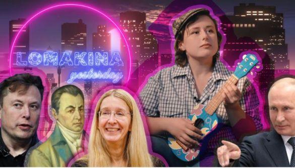 Lomakina Yesterday #3: «штучна» українська мова, комбайнери vs космонавти та гімновий срач