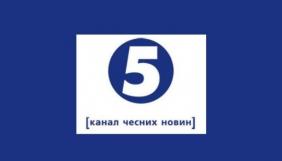 5 канал лідирує у дотриманні професійних стандартів у новинах