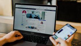 У мережі Facebook стався збій. Його наслідки відчули українці