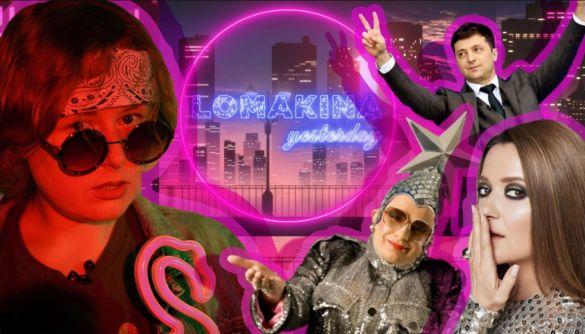 Lomakina Yesterday #6: Попурі Незалежності, зашквари Кравчука та фемінітиви