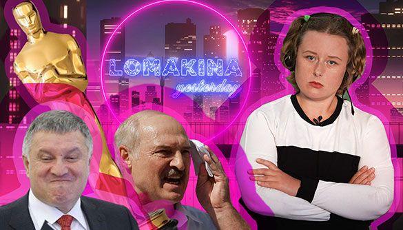 Lomakina Yesterday #8: театр Лукашенка, реклама Верещук і геймери-спортсмени