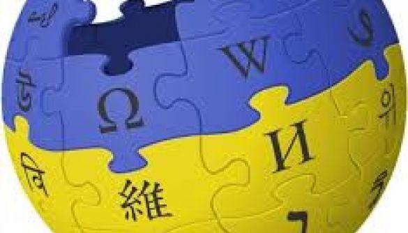 Українська Вікіпедія обійшла Португалію і посіла 17 місце за кількістю статей