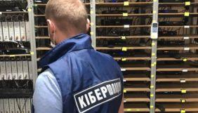 Викрито провайдера, який незаконно транслював телеканали у Київській та Вінницькій областях - кіберполіція