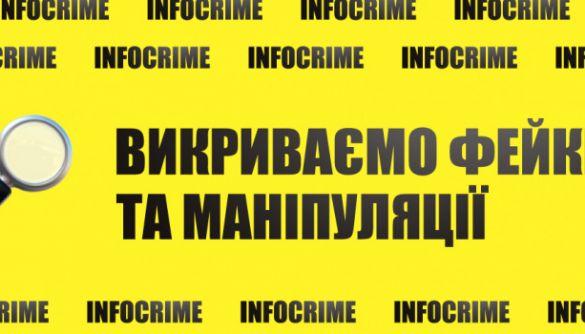 У чотирьох областях України стартувала кампанія з виявлення фейків