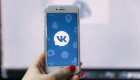 Українські фахівці з кібербезпеки працюють над блокуванням «ВКонтакте» — РНБО