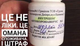 АМКУ оштрафував виробника фейкових ліків від коронавірусу на 30 тис. грн