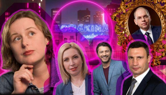 Lomakina Yesterday #10: Верещук хейтить Кличка у ТікТок, хакери VS Нацполіція, Узєлков – у мери