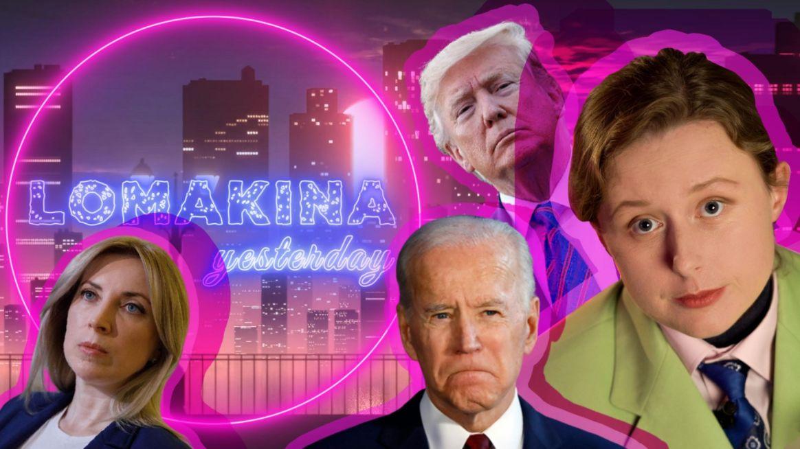 Lomakina Yesterday #11: Страшилки від Медведчука, Трамп VS Байден, фейк про Кучму