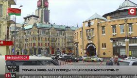 Держканал Білорусі протитрував Україну як «колишню УРСР»