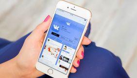 СБУ закликала Apple і Google зупинити поширення «ВКонтакте» в Україні