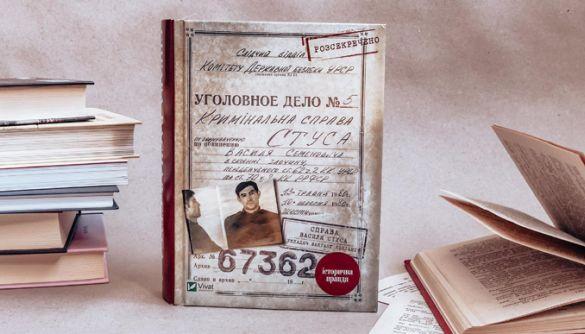 #ВсіхНеЗасудиш. У соцмережах розпочався флешмоб на підтримку книги Вахтанга Кіпіані про Василя Стуса