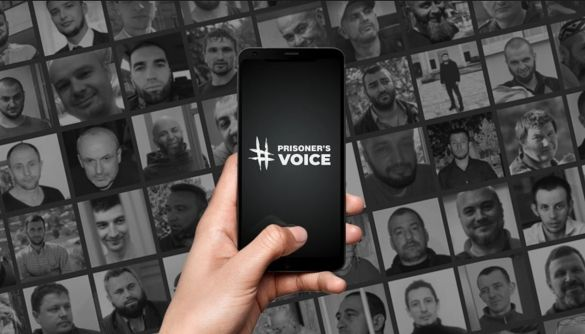#PrisonersVoice. В Україні створили мобільний додаток, який допоможе почути голос бранців Кремля