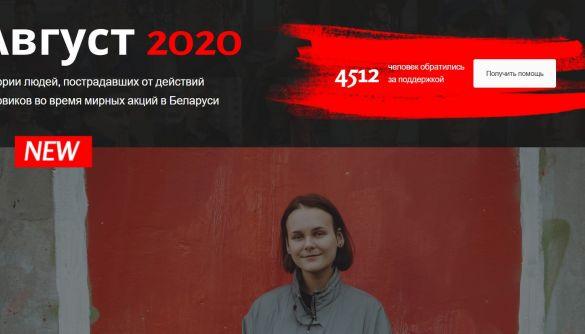 «Ми не збираємось зупинятись». У Білорусі запустили медіапроєкт про свавілля міліції після президентських виборів