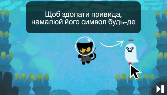 Google запустив до Геловіну дудл-гру, в якій треба боротися  привидами