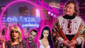 Lomakina Yesterday #15: Призначення Арестовича, факапи української влади та бенкет у часи чуми Кардашьян